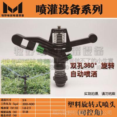 6分3/4 塑料旋转式喷头360度旋转喷头草坪喷灌农业园林灌溉喷头