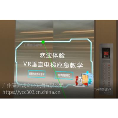 VR体验垂直电梯自救