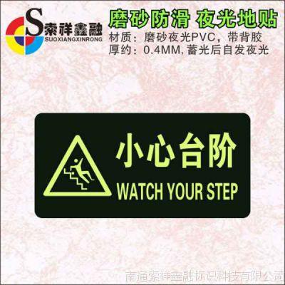 小心台阶提示标识牌厂家批发