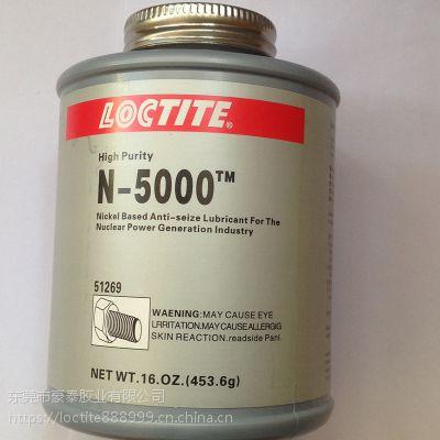 镍基防卡剂 乐泰N-5000抗咬合剂 loctite51269耐高温螺栓防咬剂润滑剂出售