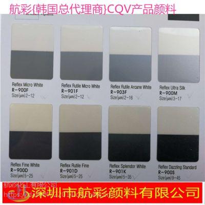 R-901G 30-250UM 韩国CQV珠光粉颜料 银白珠光粉