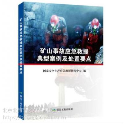 【XR】矿山事故应急救援典型案例及处置要点、国家安全生产应急救援-煤炭工业出版社