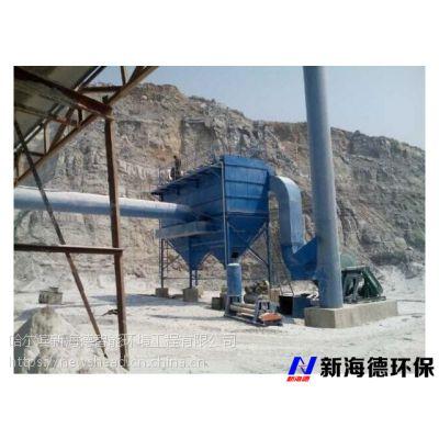 石料厂除尘器—哈尔滨新海德除尘设备厂家