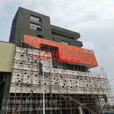 外墙雕花铝单板 镂空透光铝板 建筑防护装饰材料