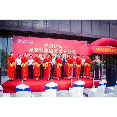 天津市提供开业庆典剪彩仪式礼仪服务公司