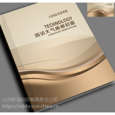 企业宣传册画册产品图册企业资料期刊杂志定制印刷