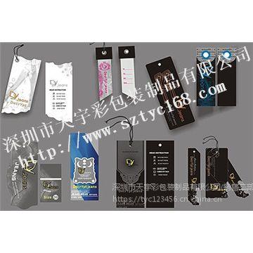 男服装女吊牌定做 衣服商标 服装标签印刷 厂家直销量大从优