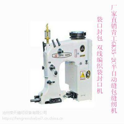 厂家直供GK35-2C半自动缝包机出售各青工牌缝包机可配输送机立柱