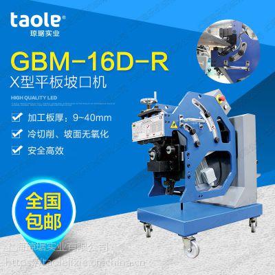 GBM-16D-R坡口机 自动行进式坡口机