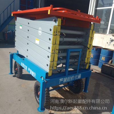 批发 6米 /8米/10米/牵引式升降平台 500公斤移动液压升降平台