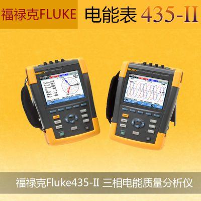 Fluke 435-II三相电能质量分析仪