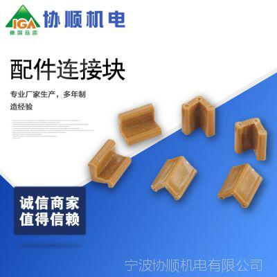 厂家直销 质量保证 燕尾榫连接块 连接块12×18mm 供应