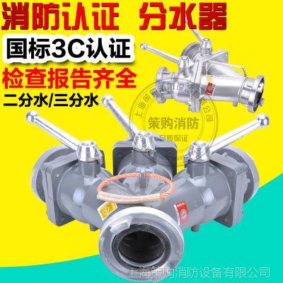 内扣式分水器消防三分水器车用三分水器一进三出消防专用分水器