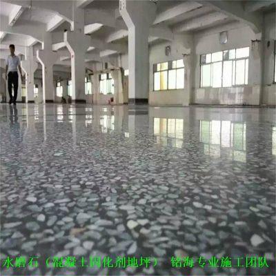 供应深圳笋岗水磨石晶面施工 东湖车间水磨石翻新 地面硬化施工