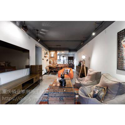 重庆协信星都会75平三室LOFT风格实景装修案例|俏业家装饰