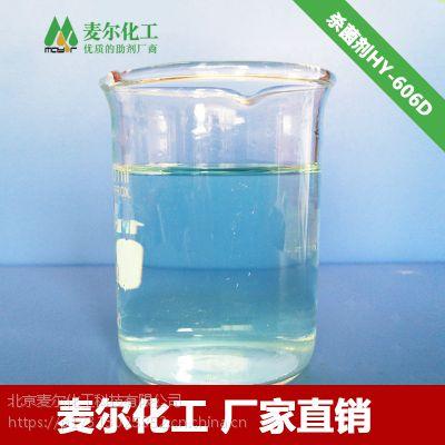 戈瑞思HY-606D水性涂料杀菌剂-涂料防霉剂厂家