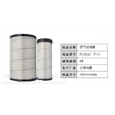 上海鸿曼空气滤清器 pu3043平口