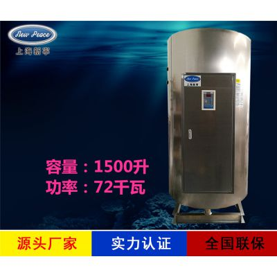 工厂销售容量1.5吨功率72000瓦商用电热水器电热水炉