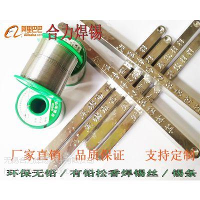 Sn63PbA厂家直销环保锡条/锡丝,无铅焊锡条有铅锡条焊接云南纯锡低溶点