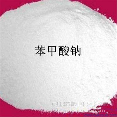 厂家直销【武汉】食品添加剂防腐剂苯甲酸钠(粉状、球状)