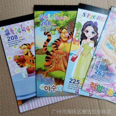 贴图本子 卡通贴图本 儿童益智产品 一元两元批发货源 可做赠品