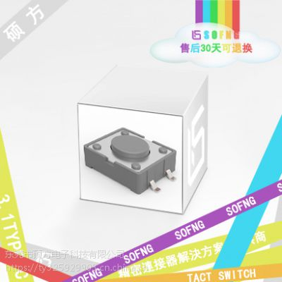 硕方 贴片四脚轻触开关 TS-1103S 外形尺寸:12.0mm*12.0mm*4.3mm