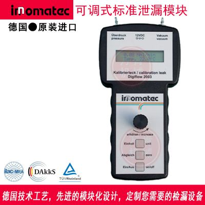 可调式标准漏孔 气密性漏孔 标准漏口