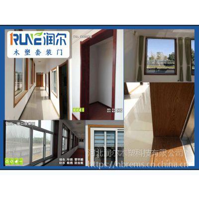 河北润尔木塑REC窗套垭口单包双包窗套板入户套WPC套竹木纤维防水零甲醛