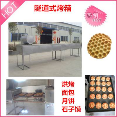 陕西大荔县做石子馍的机器石子馍机器哪里有
