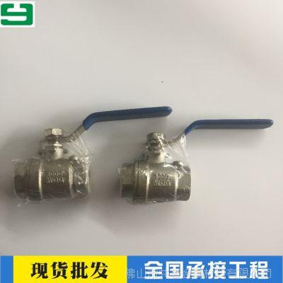 广州不锈钢球阀 1片式球阀 2片式球阀 3片式球阀