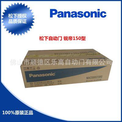 原装松下自动门锐帝150 正品Panasonic松下电动门 佛山授权代理