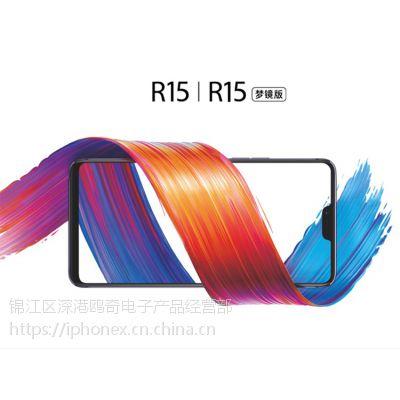 OPPO R15 全面屏双摄拍照手机 6G+128G 星空紫 全网通 移动联通电信4G 双卡双待手机