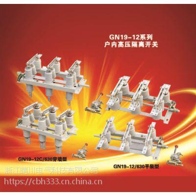 GN19-10/1250-40户内高压隔离开关