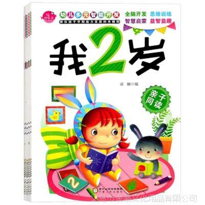 幼儿童多元智能开发智慧启蒙益智童书我1-2-3-4岁了早期能力发展