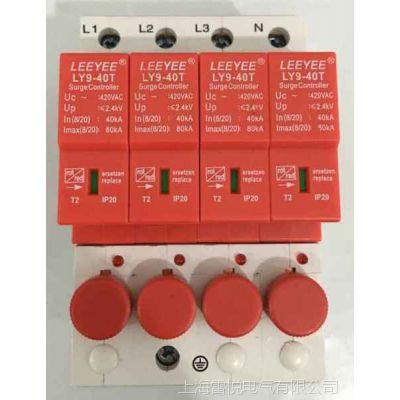 熔断组合型电涌保护期器ly9-40t