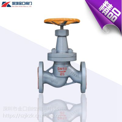 J41B-40C铸钢氨用截止阀 法兰暗杆氨用截止阀