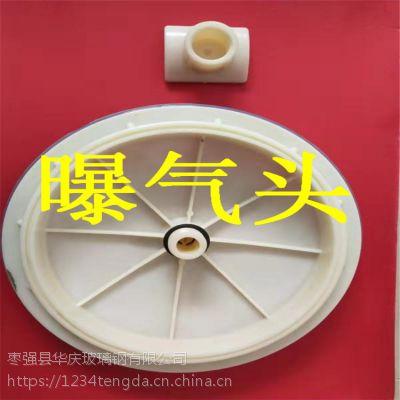 硅橡胶膜片盘式微孔曝气器 微孔曝气盘报价 华庆生产