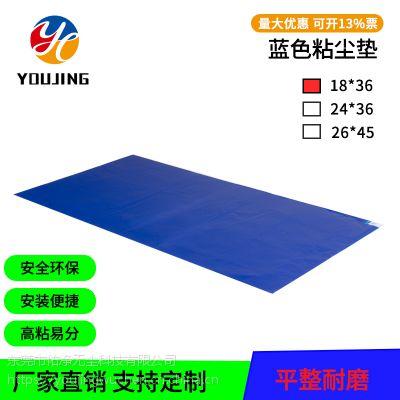厂家直销 18*36蓝色粘尘垫 防静电地垫 脚踏除尘垫 无尘垫