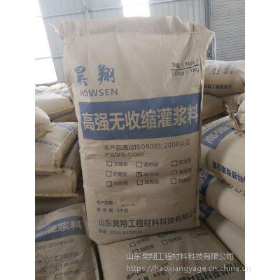 冬季专用灌浆料山东区厂家 价格公道,供货及时