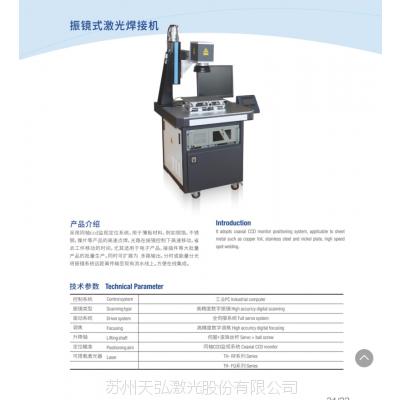 振镜式激光焊接机 用于电子产品的激光焊接
