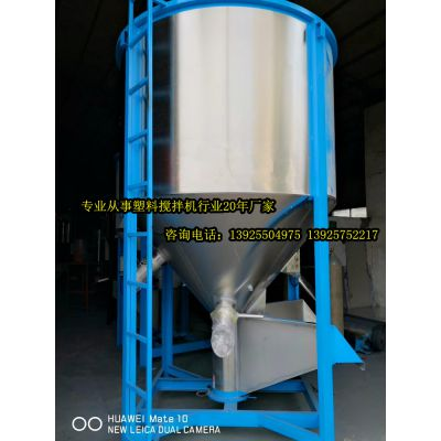 2吨大型立式搅拌机吹膜塑胶造粒业专用混合设备