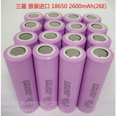 三 星原装进口26JM18650锂电池3.7V 2600mah蓝牙音响 手电筒电池