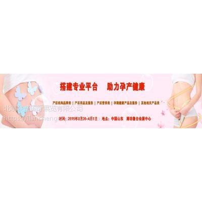 2019中国潍坊产后修复用品展-山东潍坊妇产康复用品展览会