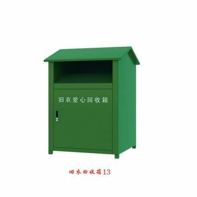 邳州市环保旧衣服回收箱供应商