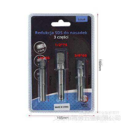 电锤转换接头电动批头SDS柄连接杆冲击电钻夹头配件3PC泡壳装