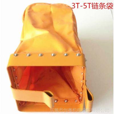 环链电动葫芦链条袋各种葫芦通用链袋起重机链袋3T