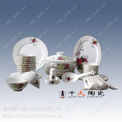 陶瓷餐具 景德镇唐龙定制订做厂家