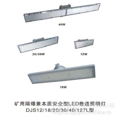 矿用隔爆兼本质安全型LED巷道灯DJS18/127L