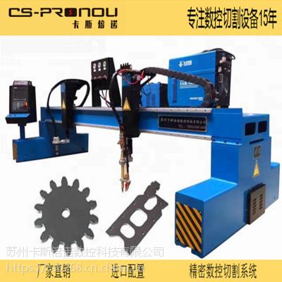 CS4080大型数控龙门式等离子火焰两用切板机 全自动数控等离子切割机生产厂家