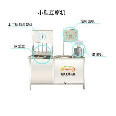 自动豆腐机供应商 小型豆腐机价位 技术免费教